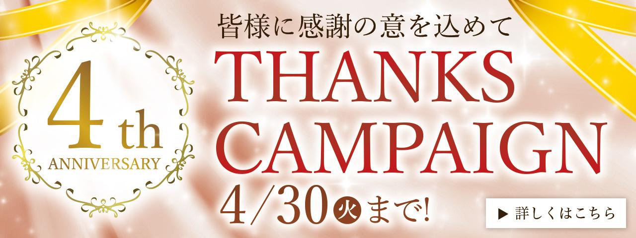 4周年記念記念キャンペーン