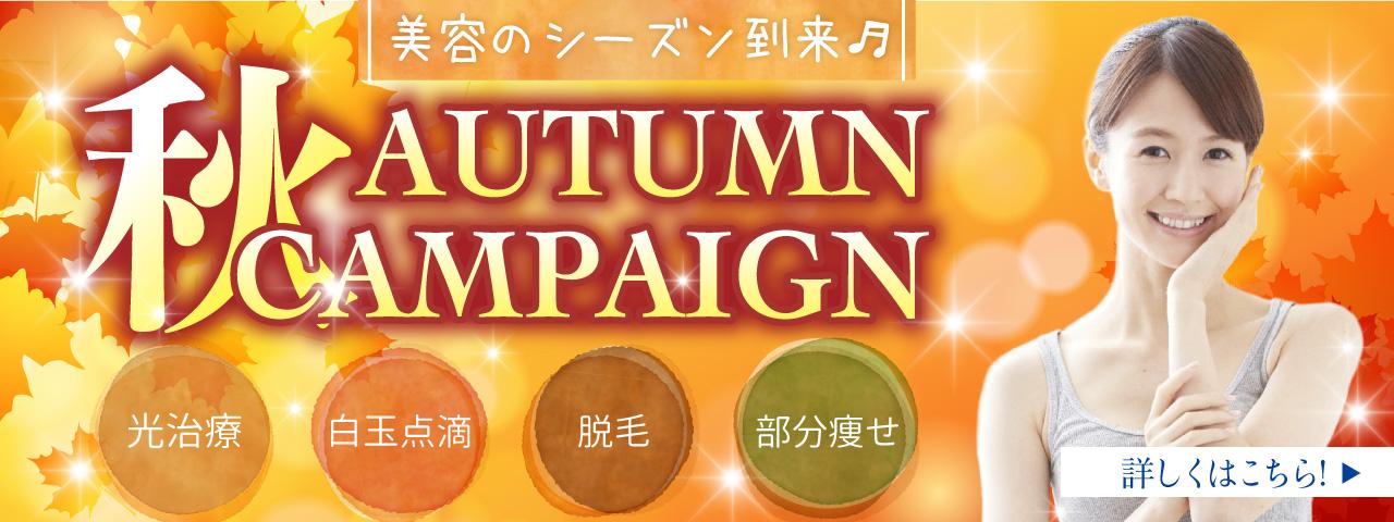秋キャンペーン2019