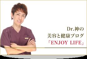 Dr.神の美容ブログ