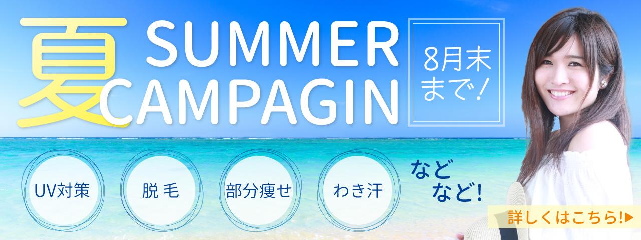 夏キャンペーン2019