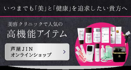 芦屋JINオンラインショップ