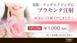 プラセンタ1A1000円